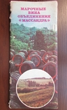 Марочные вина объединения ''Массандра''. 1982 г. Набор 25 открыток, комплект, фото №5