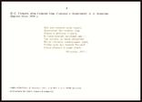 Анна Ахматова. 1988 г. Набор 18 открыток, комплект, фото №5