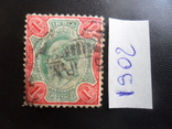 Британские колонии. Индия. 1902 г. Король. гаш, фото №2