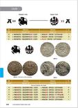 Каталог монет ВКЛ Lithuanian Coins 1495-1536, фото №8