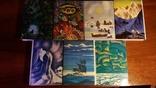 XX век: Путешествия. Открытия. Исследования - Полное собрание 20 книг (1972 - 1976), фото №6