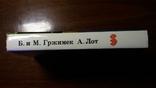 XX век: Путешествия. Открытия. Исследования - Полное собрание 20 книг (1972 - 1976), фото №7