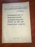 Пивоваренная и безалкогольная промышленность, тир. 610, фото №2