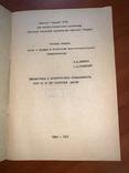 Пивоваренная и безалкогольная промышленность, тир. 610, фото №4