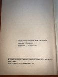 Пивоваренная и безалкогольная промышленность, тир. 610, фото №5