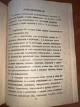 Пивоваренная и безалкогольная промышленность, тир. 610, фото №8