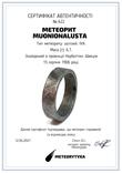 Каблучка із залізного метеорита Muonionalusta N2, з сертифікатом автентичності, фото №3