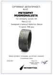 Каблучка із залізного метеорита Muonionalusta N3, з сертифікатом автентичності, фото №3