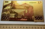 Позолоченная сувенирная банкнота 500 Euro в защитном файле, конверте / сувенір, фото №10