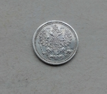 1861 г - 5 копеек Царской России,серебро, фото №3