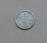 1861 г - 5 копеек Царской России,серебро, фото №8