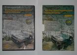 Военно-топографическая карта Украины DVD диск лицензия, фото №5