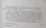 Ред. Е. Н. Докучаевой - Сорта винограда. Овчинников - Приготовим качествен и здоров. вина, фото №4