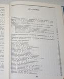 Ред. Е. Н. Докучаевой - Сорта винограда. Овчинников - Приготовим качествен и здоров. вина, фото №5