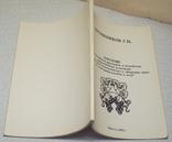 Ред. Е. Н. Докучаевой - Сорта винограда. Овчинников - Приготовим качествен и здоров. вина, фото №7