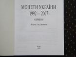 М.Загреба. Монети України 1992-2007. каталог. Київ. 2007., фото №3