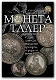 Монета Талер, фото №2