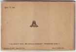 Москва. Набор из 11 открыток в буклете. Мосгублит, 1929 г., фото №13