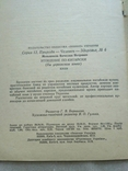 Угощення по- китайськи В.П.Меньшиков 1991р, фото №5