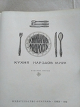 Кулинарная мудрость 1975р, фото №6