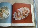 Кулинарная мудрость 1975р, фото №9