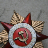 Орден ов 1 степени. штрал і сим копія, фото №3