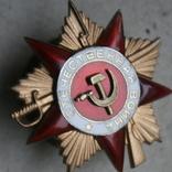 Орден ов 1 степени. штрал і сим копія, фото №4