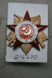 Орден ов 1 степени. штрал і сим копія, фото №2