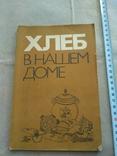 Хлеб в нашем доме 1979р, фото №2