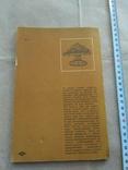 Хлеб в нашем доме 1979р, фото №4