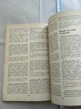 Хлеб в нашем доме 1979р, фото №7