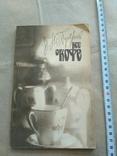 Все о кофе 1987р, фото №2