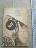 Все о кофе 1987р, фото №4