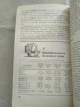 Как правильно питаться 1989р, фото №6
