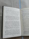 Азбука кулинарного искусства 1994р, фото №9