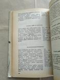Страви української кухні 1993р, фото №7