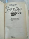 Страви української кухні 1993р, фото №11