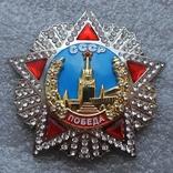 Орден Победа копия под реставрацию, фото №2
