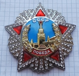 Орден Победа копия под реставрацию, фото №4