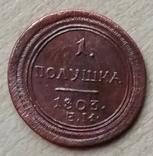 Полушка 1803 г. ЕМ медь копия, фото №2