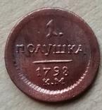 Полушка 1798 г. КМ медь копия, фото №2