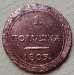 Полушка 1803 г. медь копия, фото №2