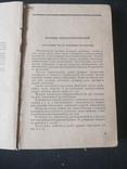 1963г.И.Кравцов.Домашнее консервирование пищевых продуктов.Тир.200 000., фото №5