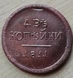 Две копейки 1811 г. ЕМ ИФ пробник медь копия, фото №2