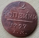2 копейки 1797 г. АМ медь копия, фото №2