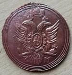 Копейка 1809 г. КМ медь копия, фото №3