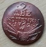 2 копейки 1762 г. медь копия, фото №2