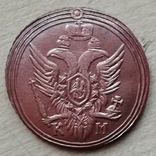 Копейка 1804 г. КМ медь копия, фото №3