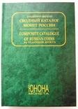 Сводный каталог монет России. В. Биткин. Два тома, 2003 г., фото №2