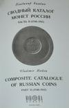 Сводный каталог монет России. В. Биткин. Два тома, 2003 г., фото №4